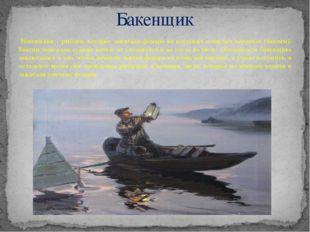 Бакенщики – рыбаки, которые зажигали фонари на плетеных плавучих корзинах (б