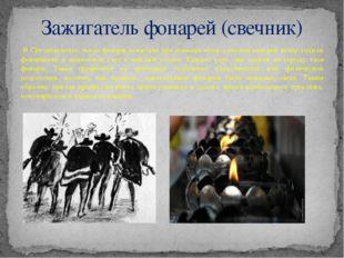 В Средневековье, когда фонари зажигали при помощи огня, улицами каждый вечер