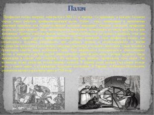 Профессия палача впервые появляется в ХІІІ ст. в Англии. Со временем, в кажд