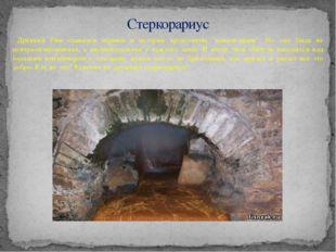 """Древний Рим славился первым в истории прототипом """"канализации"""". Но она была"""
