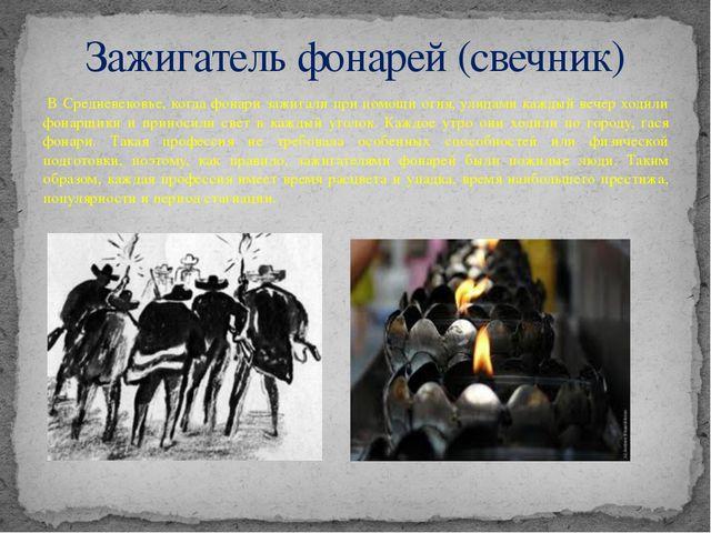 В Средневековье, когда фонари зажигали при помощи огня, улицами каждый вечер...