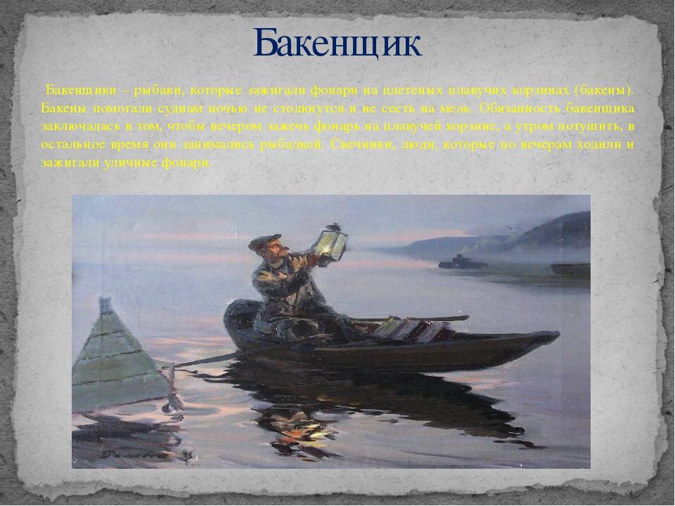 Бакенщики – рыбаки, которые зажигали фонари на плетеных плавучих корзинах (б...