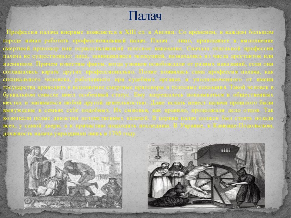 Профессия палача впервые появляется в ХІІІ ст. в Англии. Со временем, в кажд...