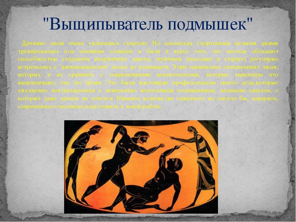 Древние люди очень увлекались спортом. Но поскольку спортсмены целыми днями...