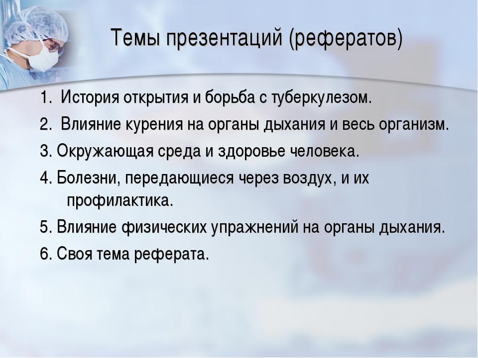 Темы презентаций (рефератов) 1. История открытия и борьба с туберкулезом. 2....
