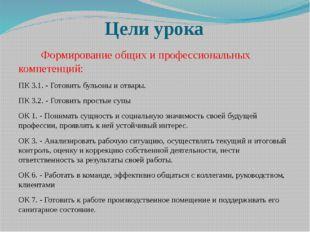 Цели урока Формирование общих и профессиональных компетенций: ПК 3.1. - Готов