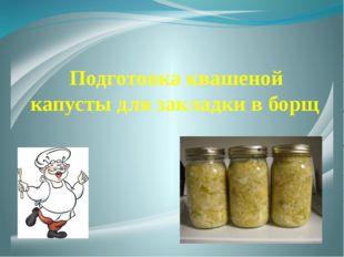 Подготовка квашеной капусты для закладки в борщ