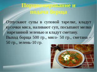 Порционирование и подача борща Отпускают супы в суповой тарелке, кладут кусоч