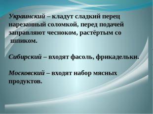 Украинский – кладут сладкий перец нарезанный соломкой, перед подачей заправля
