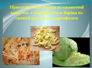 Приготовление борща из квашеной капусты с картофелем и борща из свежей капуст