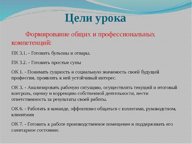 Цели урока Формирование общих и профессиональных компетенций: ПК 3.1. - Готов...