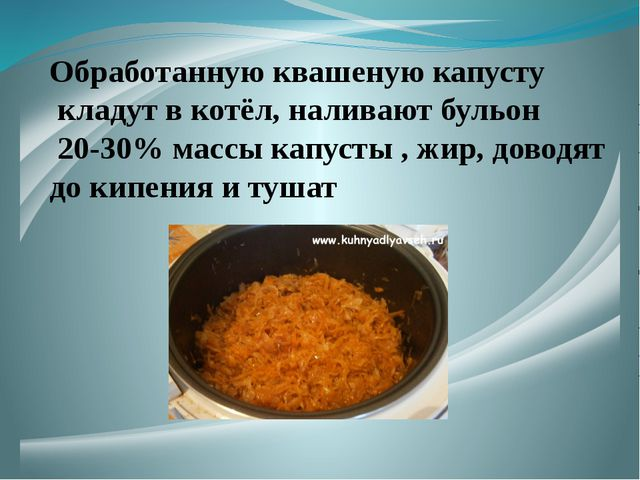 Обработанную квашеную капусту кладут в котёл, наливают бульон 20-30% массы к...