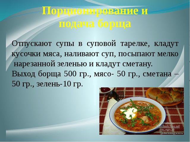 Порционирование и подача борща Отпускают супы в суповой тарелке, кладут кусоч...