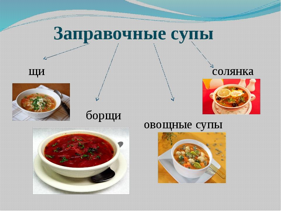 Заправочные супы щи борщи овощные супы солянка