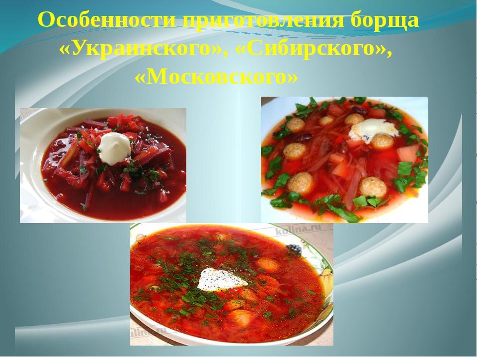 Особенности приготовления борща «Украинского», «Сибирского», «Московского»
