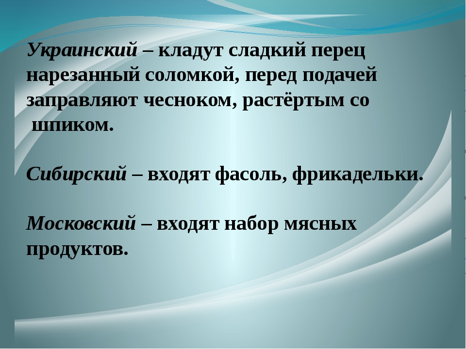 Украинский – кладут сладкий перец нарезанный соломкой, перед подачей заправля...
