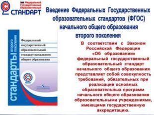 Требования к структуре ООП Должна содержать Целевой раздел Содержательный раз