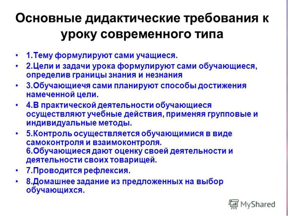 Требования к результатам освоения ООП личностные метапредметные предметные Г...