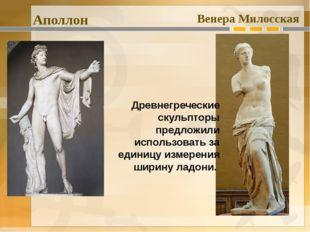 Венера Милосская Аполлон Древнегреческие скульпторы предложили использовать з