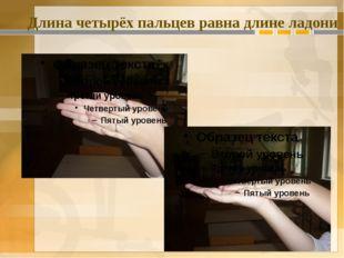 Длина четырёх пальцев равна длине ладони