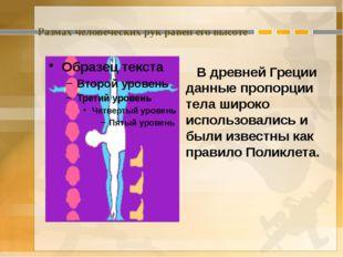 Размах человеческих рук равен его высоте В древней Греции данные пропорции те
