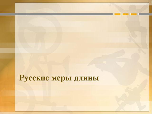Русские меры длины