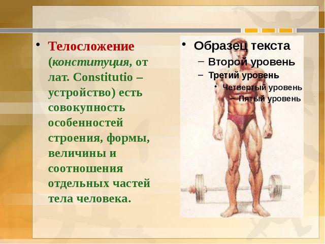 Телосложение (конституция, от лат. Constitutio –устройство) есть совокупность...