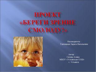 Руководитель : Ганчицкая Лариса Витальевна . Автор : Сизова Алина МБОУ «Усть
