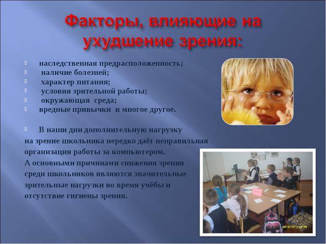 наследственная предрасположенность; наличие болезней; характер питания; услов...