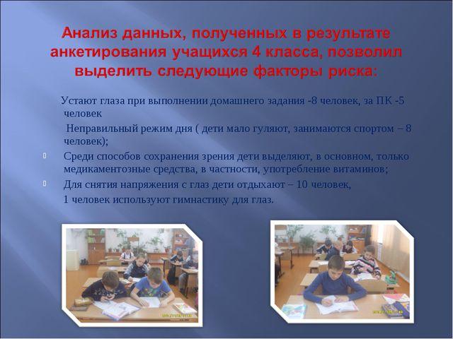 Устают глаза при выполнении домашнего задания -8 человек, за ПК -5 человек Н...