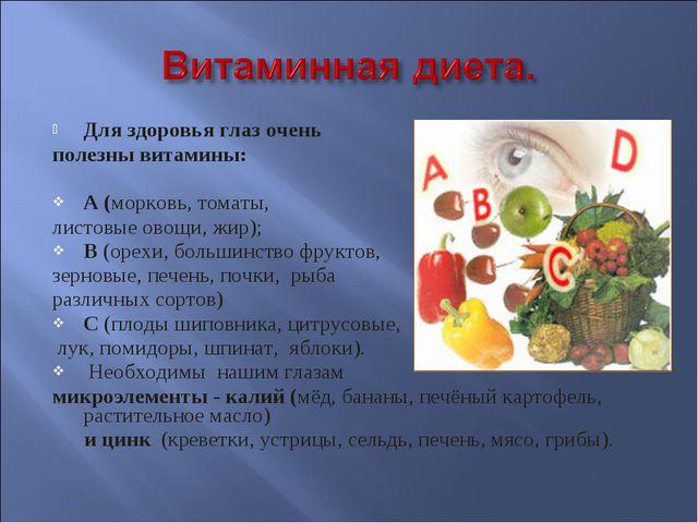 Для здоровья глаз очень полезны витамины: А (морковь, томаты, листовые овощи,...
