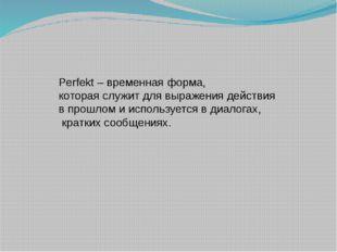 Perfekt – временная форма, которая служит для выражения действия в прошлом и