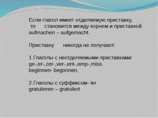 Используемые ресурсы: Бим И.Л. Сборник упражнений по грамматике немецкого язы
