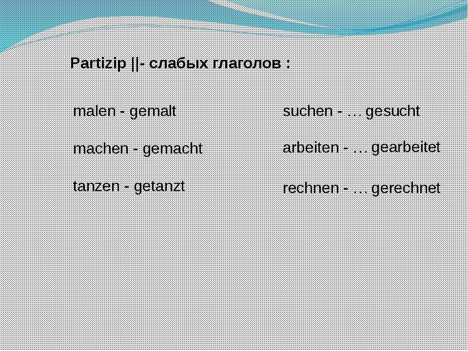 C haben спрягаются: Большинство глаголов слабого и сильного спряжения: lernen...
