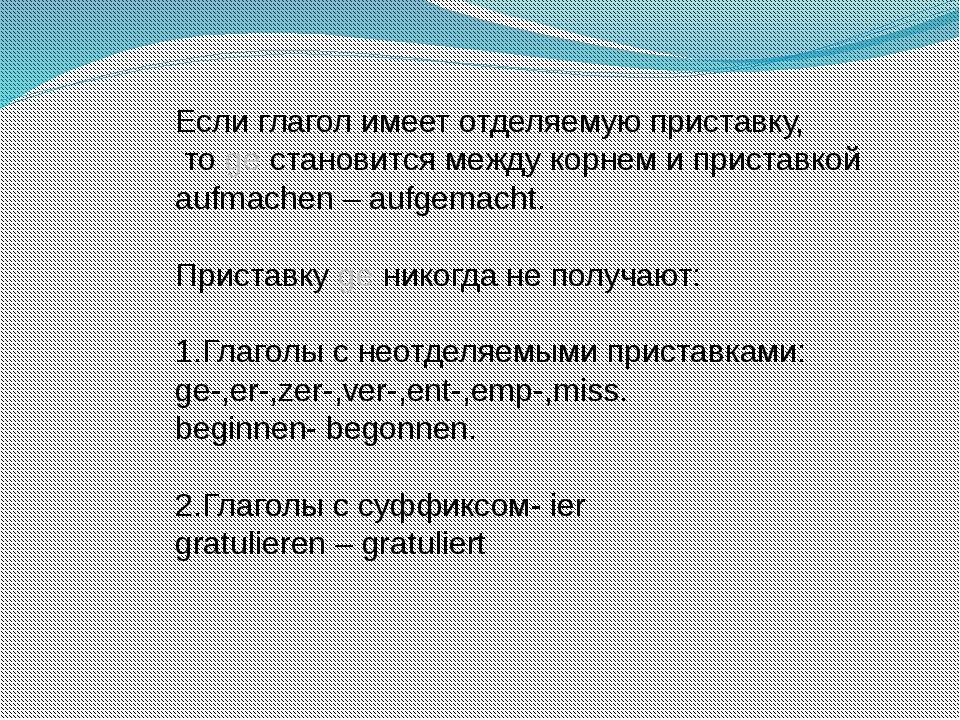 Используемые ресурсы: Бим И.Л. Сборник упражнений по грамматике немецкого язы...