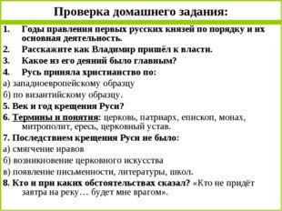 Проверка домашнего задания: Годы правления первых русских князей по порядку и