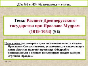 * Тема: Расцвет Древнерусского государства при Ярославе Мудром (1019-1054) (§