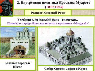 2. Внутренняя политика Ярослава Мудрого (1019-1054) Учебник: с. 50 (голубой ф