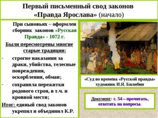Первый письменный свод законов «Правда Ярослава» (начало) При сыновьях – офо