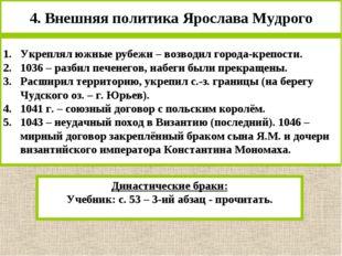 4. Внешняя политика Ярослава Мудрого Укреплял южные рубежи – возводил города-