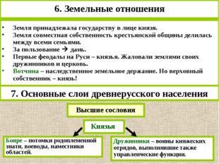 6. Земельные отношения Земля принадлежала государству в лице князя. Земля сов