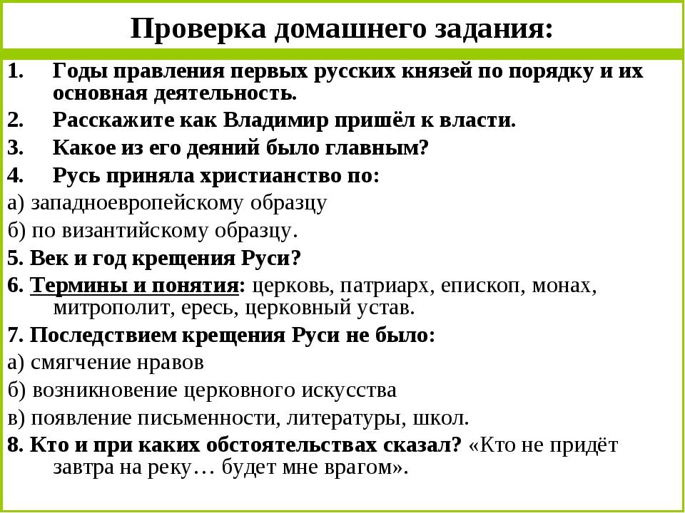 Проверка домашнего задания: Годы правления первых русских князей по порядку и...