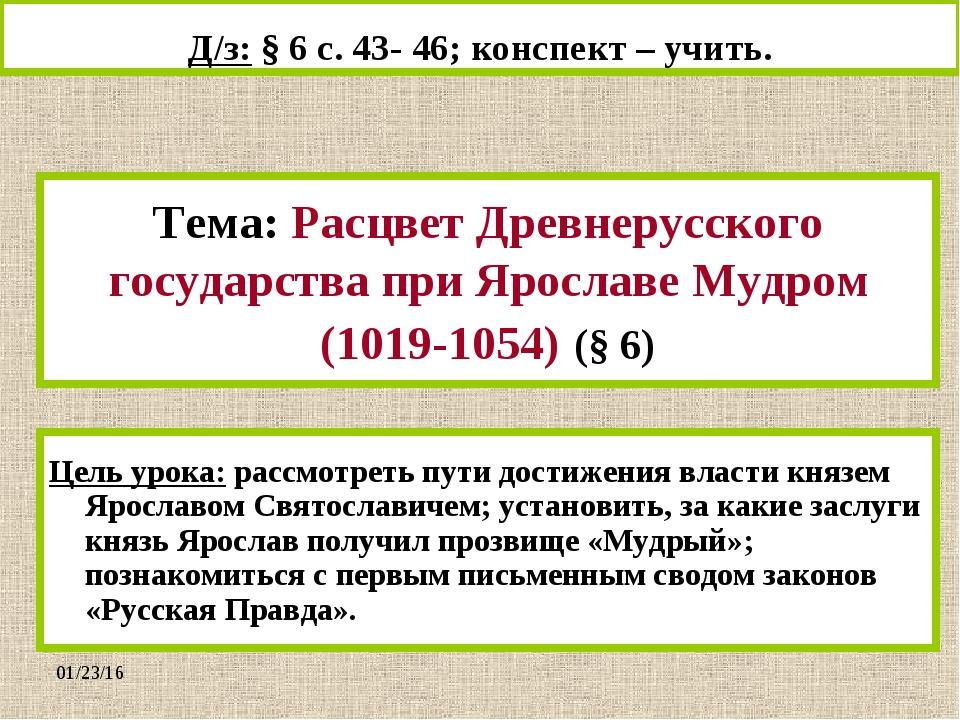 * Тема: Расцвет Древнерусского государства при Ярославе Мудром (1019-1054) (§...