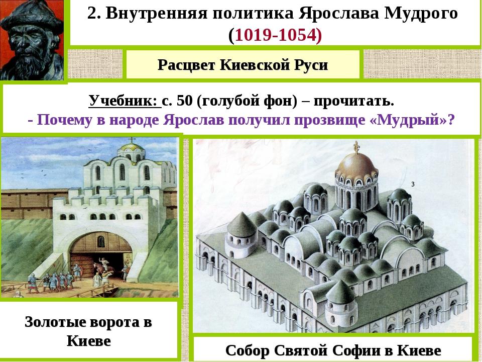 2. Внутренняя политика Ярослава Мудрого (1019-1054) Учебник: с. 50 (голубой ф...