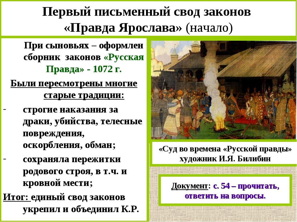 Первый письменный свод законов «Правда Ярослава» (начало) При сыновьях – офо...