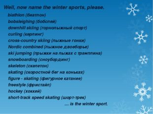Well, now name the winter sports, please. biathlon (биатлон) bobsleighing (б