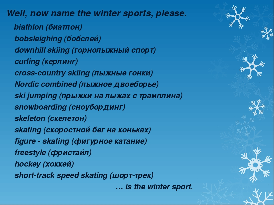 Well, now name the winter sports, please. biathlon (биатлон) bobsleighing (б...