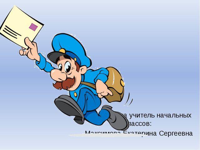 Подготовила учитель начальных классов: Максимова Екатерина Сергеевна
