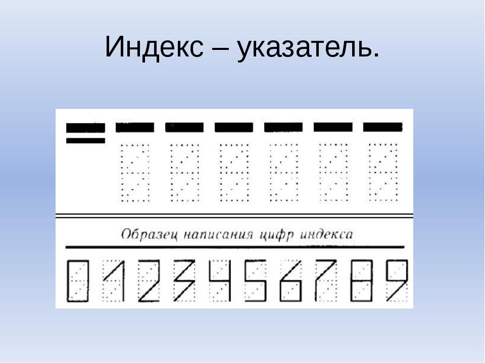 Индекс – указатель.