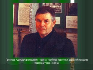 Прохоров АдольфАфанасьевич - один из наиболее известных деятелей искусства по